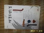 불광출판부 / 그냥 갈 수 없는 길 / 이도원 구도기 -98년.초판