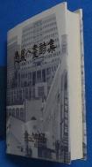 우암팔질시집 (愚巖八질詩集)  한시   / 사진의 제품   :☞ 서고위치:KZ 6 * [구매하시면 품절로 표기됩니다]