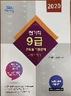2020 다산에듀 전기직 9급 공무원 기출문제 - 전기기기 - #