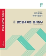 2021 박문각 공인중개사 테마기출문제 2차 공인중개사법.중개실무