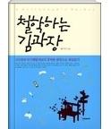 철학하는 김과장 - 현직 은행지점장이 쓴 색깔 있는 삶의 철학  초판1쇄