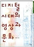 디지털 시대의 영상과 문화 - 영상시대의 라이프 스타일과 비즈니스  초판1쇄