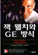 잭 웰치와 GE 방식 - 전설적인 최고경영자의 경영 통찰력과 리더십 비법 1판 2쇄