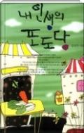 내 인생의 포도당 - 김진주 로맨스 장편소설 초판1쇄