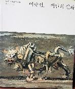 이중섭 , 백년의 신화 - LEE JUNG SEOB - -새책수준-아래사진참조-