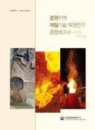 중원지역 제철기술 복원연구 종합보고서 2015-2019