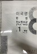 2018.10.11. 이국령 헌법 진도별모강 선택형 1-7회 #
