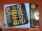 한빛비즈 / 지금 당장 환위험을 관리하라 / 이성열 지음 -09년.초판