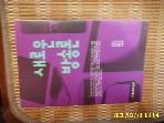 커뮤니케이션북스 / 새로운 방송론 / 한진만. 박은희. 정인숙. 주정민 지음 -16년.초판.설명란참조