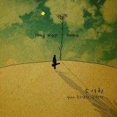 조덕환 Feat. 최성원 주찬권 / Long Way Home (희귀)