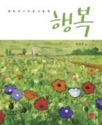 행복 - 행복이 가득한 그림책 (에세이/양장/큰책/2)