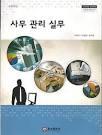 고등학교 사무 관리 실무 교과서 (웅보-이현주)-2009개정 교육과정