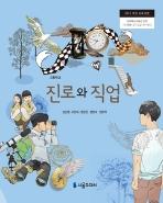 2019년형 고등학교 진로와 직업 교과서 (김신영 서울교과서) (신284-6)