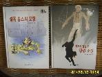 중앙교육연구원 -2권/ 중앙 명작 시리즈 셜록 홈스의 모험 / 에드거 앨런 포 단편 소설  -아래참조
