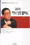 김원규의 자녀 성공 클리닉
