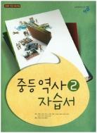 비상교육 중등 역사2 자습서 조한욱