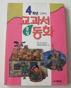 교과서 중심 동화 4학년 감상학습
