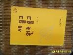 고요한소리 편집부 / 새 불교 원초 불교 수행편(1) -94년.초판.상세란참조