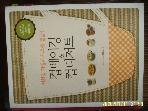 경향비피 / 친환경 과일과 채소를 곁들인 컵베이킹. 컵디저트 / 김정희 지음 -설명란참조