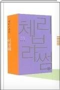 체리 브라썸 - 이청해 장편소설 (초판1쇄)