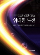 위대한 CEO, 위대한 도전 - 포춘코리아가 선정한 대한민국 경영 명장 40人의 성공 스토리 (경영/양장본/상품설명참조/2)