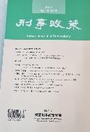 2019 형사정책 제31권 제2호