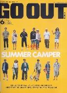 (새책수준) 고아웃 GO OUT : 2016년 6월 (한국판) /캠핑/아웃도어/ 스타일 패션/트래블