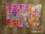 보성사 / 색종이 접기 초급 1 / 색종이접기 연구회 편 -97년.초판.상세란참조