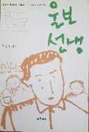울보 선생 - 좋은 교사에 연재되어 뜨거운 반응을 일으킨 화제의 교사 최관하의 교육 이야기 초판1쇄