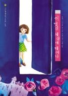이 멋진 세상에 태어나 - 일본 문학 (아동)