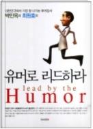 유머로 리드하라 - 대한민국에서 가장 잘 나가는 유머강사 박인옥과 최원호의  1판1쇄발행