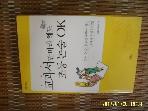 예담 / 교과서만 따라 해도 초등 논술 OK / 김강일. 김명옥 지음 -06년.초판