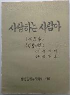 사랑하는 사람아 제3부 영화시나리오 :배우 : 정윤희, 한진희, 김민희