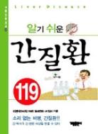 알기 쉬운 간질환 1~119(건강)/상품설명참조