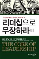리더십으로 무장하라 (자기계발/상품설명참조/2)