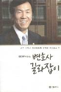 하창우 변호사의 변호사 길라잡이 - 사건 수임시 이해충돌의 문제를 중심으로  의뢰인과의 신뢰 지키기 1판1쇄