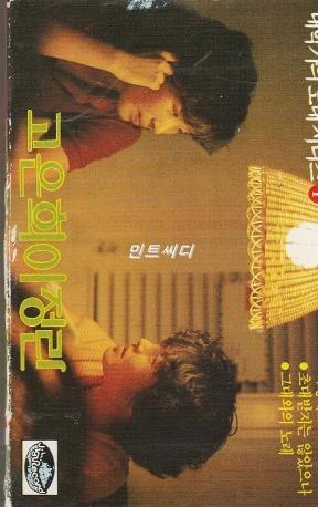 [카세트 테이프] 고은희, 이정란 - 대학가의 노래