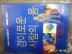 동아출판사 / 경이로운 사람의 몸 ( 리더스 다이제스트 과학상식 시리즈 3 ) -1993년.초판