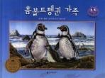 훔볼트펭귄 가족 (키즈 자연과학 그림책, 31)   (ISBN : 9788954822749)