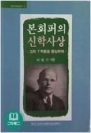 본회퍼의 신학사상 / 이형기 (지은이) | 장로회신학대학교출판부 | 1991-11-10