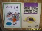 푸른책들. 키출판사 2권/ 마지막 왕자. 일등과 꼴찌는 공부방법 차이 / 강숙인. 황병철 -꼭 상세란참조