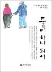 둘이 하나 되어 - 『둘이 하나 되어』는 부부가 함께 쓴 45편의 글이 담긴 수필집이다(양장본) (초판1쇄)