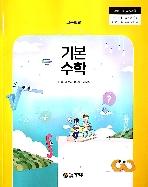 고등학교 기본수학 교과서 (건기원-이혁)