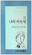 그 나라 하늘빛 / 마롱기 시집 / 1991년