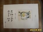 교음사 / 가슴 따뜻한 세상을 꿈꾸며 / 하창식 수필집 -08년.초판