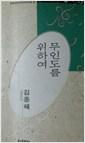 무인도를 위하여 - 김종해 시선 (미래사 한국대표시인100인선집 64) (1991 초판)