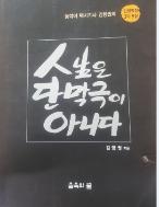 인생은 단막극이 아니다 - 늦깍이 택시기사 김형권의 인생역정 3막 5장 초판1쇄