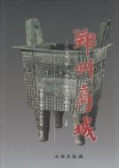 정주상성 1953년~1985년 고고발굴보고 (상,중,하)
