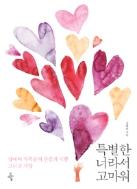 특별한 너라서 고마워 - 장애아 가족들의 슬픔과 기쁨 그리고 사랑 (에세이/2)
