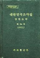 대한민국조약집 양자조약 제34권(2011) 양장본